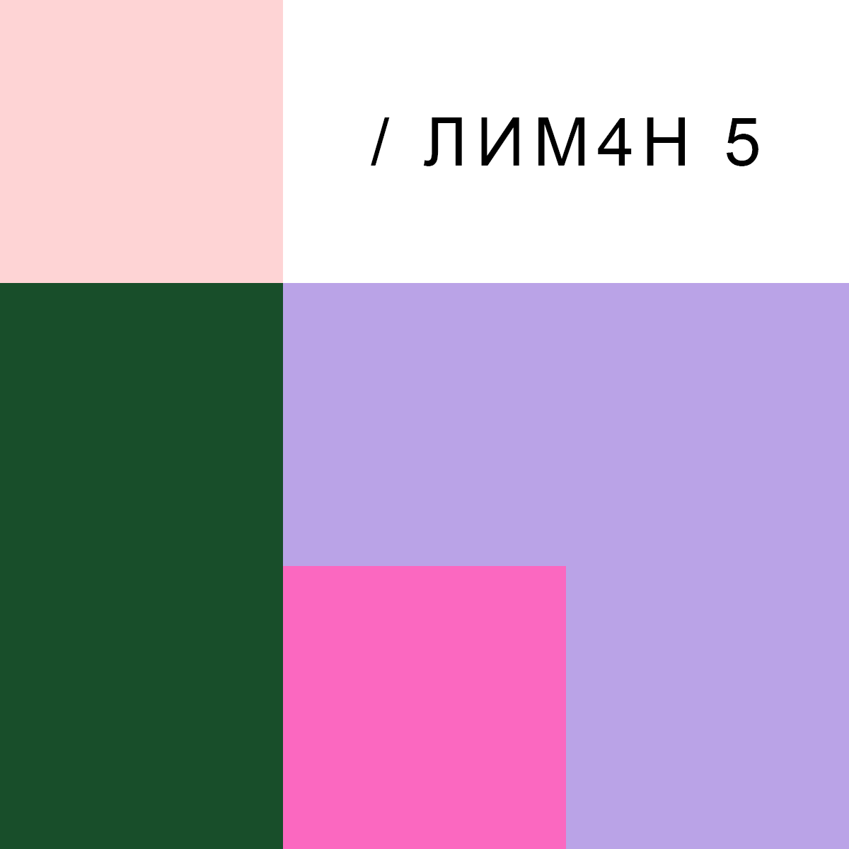 liman 5